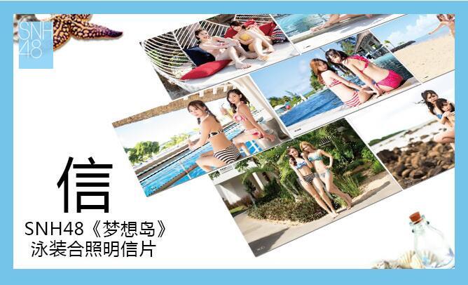 snh48《梦想岛》泳装合照明信片 今日现货发售