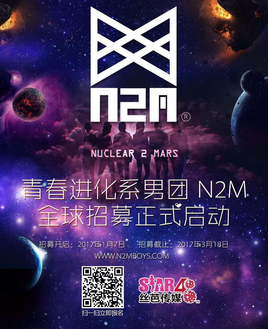 SNH48丝芭传媒打造青春进化系男团  N2M成员全球招募重磅启动